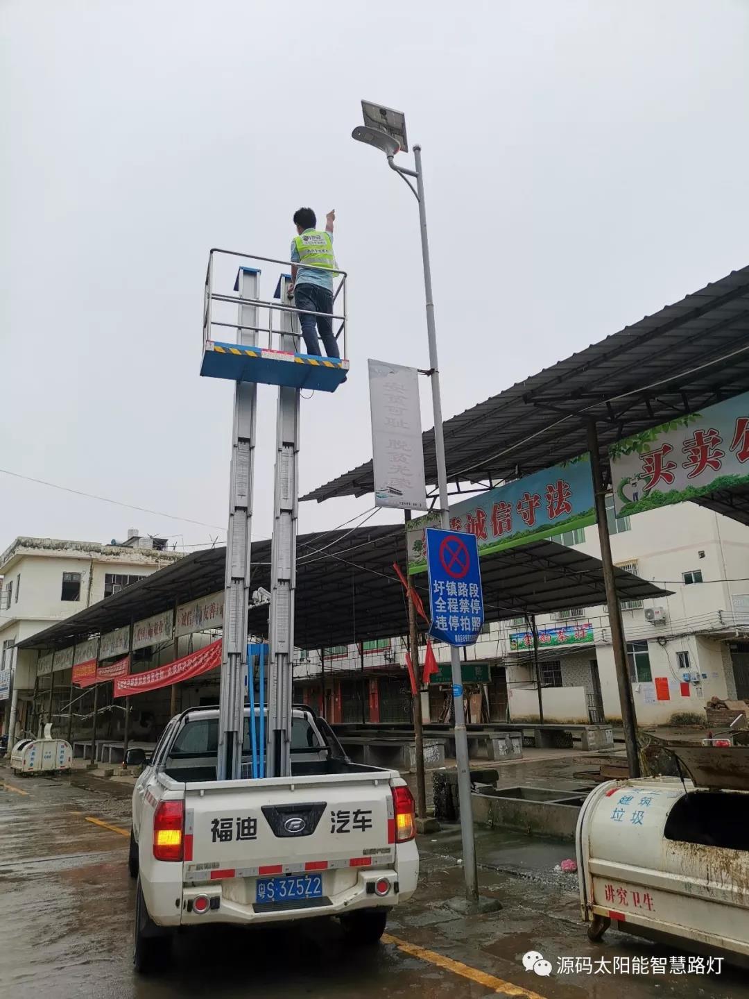 源碼太陽能智慧路燈